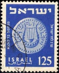 Ancient Judean Coin, Israel stamp SC#83 used