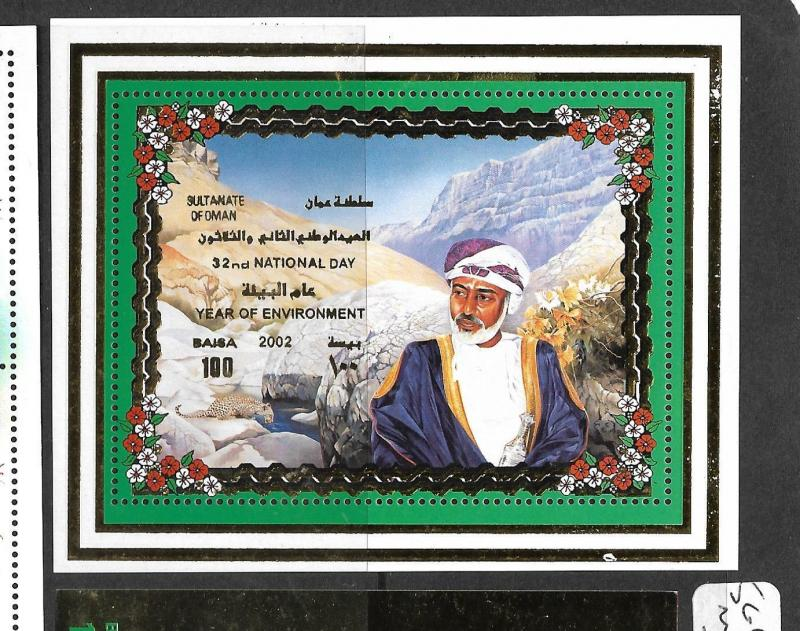 OMAN   (P0403B)  ENVIRONMENT SG MS 577M  MNH