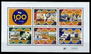(355) Ethiopia / post centennary s/sheet / jubilee / 1994 / rare / mnh