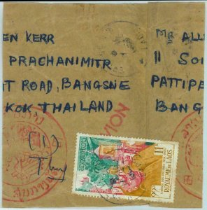 94538 - LAOS -  Postal History -  AIRMAIL  COVER  FRONT to THAILAND  1963
