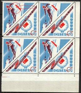 Russia / USSR 1966 Mi. Nr.: 3195 Variety MNH {S064}