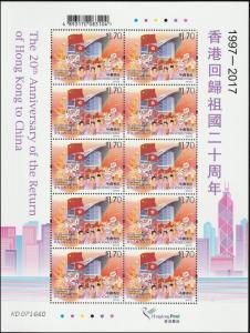 Hong Kong China Joint Issue 20th Anniversary Return of HK mini-pane MNH 2017