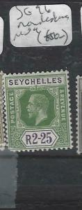 SEYCHELLES  (PP2905B)  KGV  2.25R  SG 96 LL CORNER ROUNDED  MOG