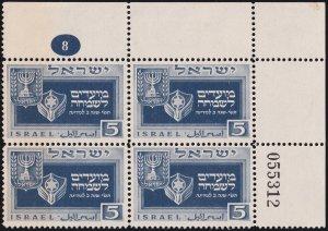 Israel Scott:#28 Unused Block Of 4 Stamps With Plate Number Tabs 1949.