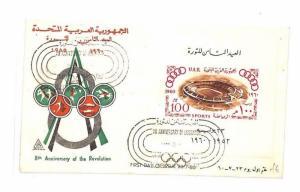 1970 United Arab Republic FDI Olympic Cover PTS AR137