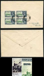 Hong Kong SG134a Silver Jubilee 5c Extra Flagstaff and Hair Lines Block 4 on Co