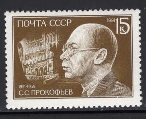 Russia    #5993  1991 MNH  Prokofiev