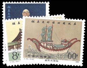CHINA- PRC 1599-1601  Mint (ID # 95611)