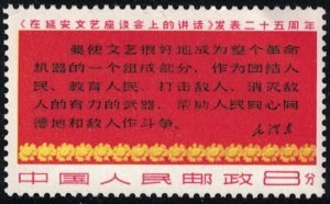 P.R. CHINA Sc# 958 1967 Mao Text (5 lines). MNH