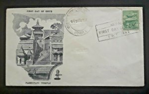 1949 Kathmandu Nepal Pashupatinath Temple First Day Issue Illustrated Cover