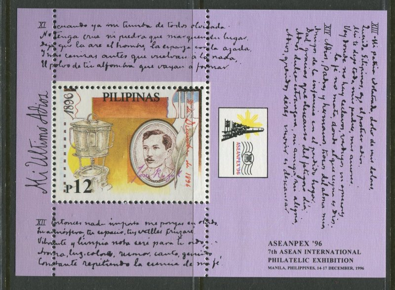 STAMP STATION PERTH Philippines #2454 Aseanpex '96 Souvenir Sheet MNH CV$10.00