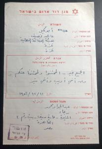 1956 Israel Prisoner of War Letter Cover Red Cross Suez Crisis All In Arab
