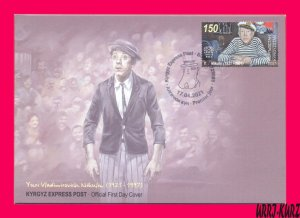 KYRGYZSTAN 2021 Famous People Russia Soviet Cinema Actor Circus Artist Clown FDC