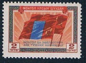Mongolia 135 MNH Flags 1956 (M0286)