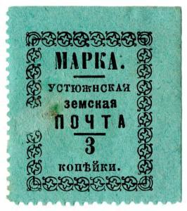 (I.B-CK) Russia Zemstvo Postal : Ustiuzhna 3kp