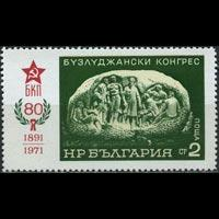 BULGARIA 1971 - Scott# 1963 Bas-relief Set of 1 NH