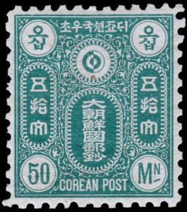 Korea Scott 4 Unissued (1884) Mint H VF