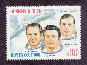 Russia #4920 MNH CV$0.50