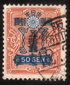 1929 Japan 50 Sen, Used, Sc 144