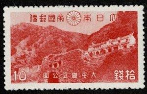 1941 Japan Scott Catalog Number 317 Unused Hinged