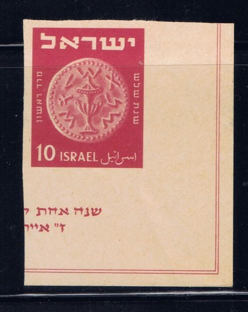 Israel 16a NH 1949 single from S/S