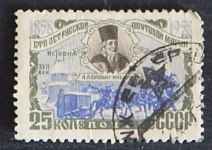 SU, 100 years of postage stamp, 1858-1958, (1236-T)