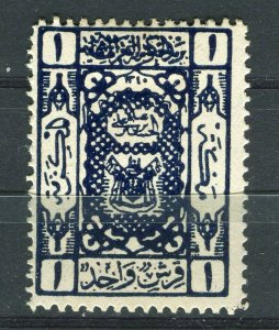 SAUDI ARABIA; 1922 early Local Mecca type issue Mint hinged 1Pi. value