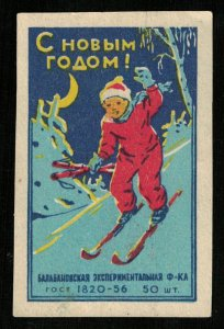 1956, Happy New Year, Matchbox Label Stamp (ST-195)