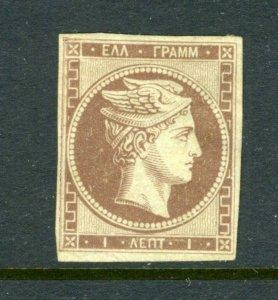 Greece #8 Hermes Head (Mint HINGED) cv$490.00