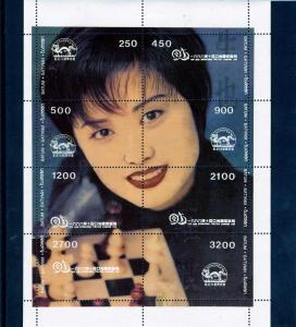 Batum Teresa Teng-Chess Hongpex '96 Sheet Perforated mnh.vf