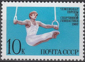 Stamp Russia USSR SC 5552 European Gymnastic Championship Moscow MNH