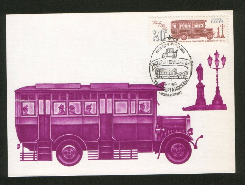 RUSSIA-USSR-MC-HISTORY OF THE CITY OF TRAVEL-1981.