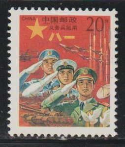 Peoples Republic of China SC  M4 Mint Never Hinged