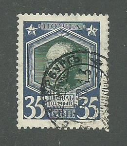 1913 Russia Scott Catalog Number 98 Used