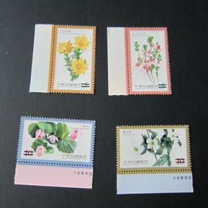 Taiwan Stamp SPECIMEN Sc 3989-3992 Alpine Flower MNH