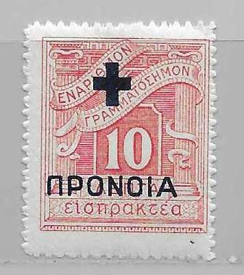 Greece RA56 Postal Tax single MLH