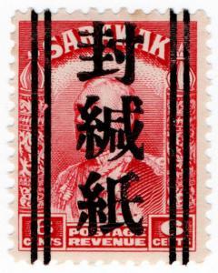 (I.B) Sarawak Revenue : Japan Censor Seal Overprint 6c