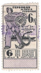 (I.B) Russia Revenue : Soviet Duty Stamp 6k