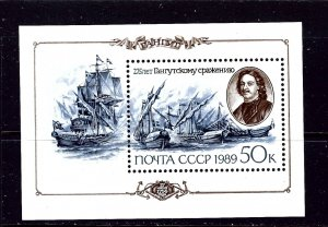 Russia 5797 MH 1989 Sailing Ships S/S