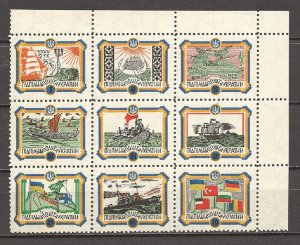 Ukraine 1953 Black Sea, Sheet, Underground Post, Yellow-Blue Frame, VF MNH**