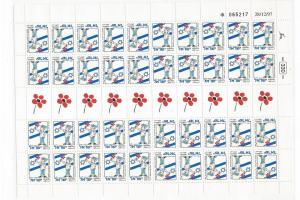 Israel, 1320a, State of Israel - 50th Full Sheet(40),**MNH**