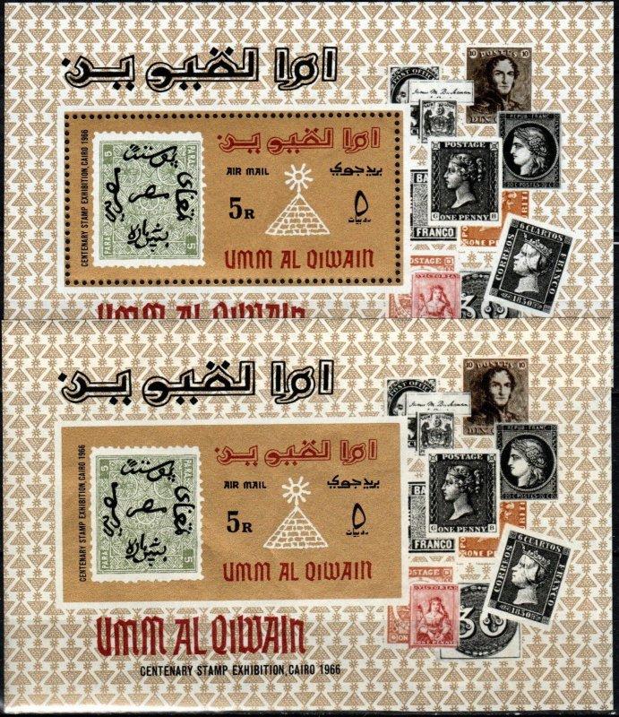 Umm Al Qiwain  Cairo Sheets MNH  Perf & Imperf (X7314)