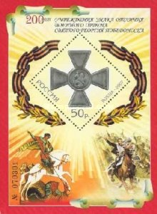 Russia 2007 S/S 200th Ann Award St. George Pobedonosets Military Order Stamp MNH