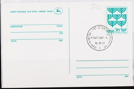 Israel. 1977 55a Pre-Stamped Card. Fine Used