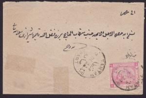 EGYPT 1882 1p on small cover TANTAH cds to Cairo............................6938