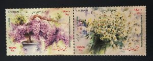 middle east,world wide,rare, old stamps,2020Sc#, Nowrooz