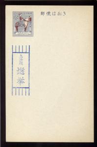 Ryukyu Islands Scott #UZE22 Unused Election Card **SCARCE** (#RY UZE22-3)