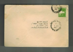 1947 Palestine Cover Local Use in Hebrew