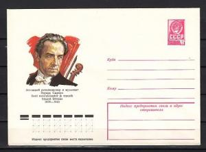 Russia, 13/APR/78 issue. Violinist Cachet on Postal Envelope.