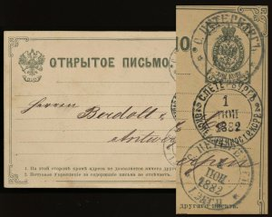 1882 Russia Postal Stationery Card